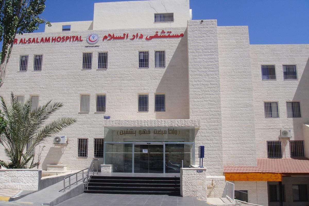 Dar Al Salam Hospital