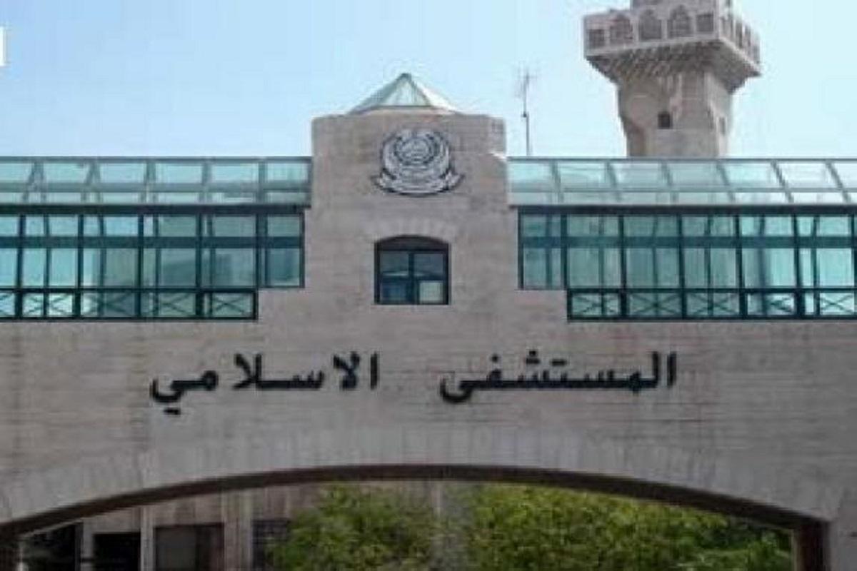 Islamic Hospital - Amman