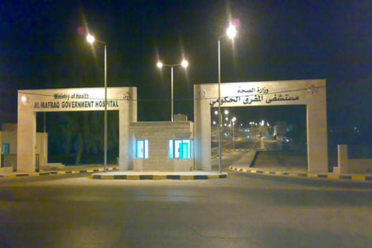 Mafraq Hospital - (Military)