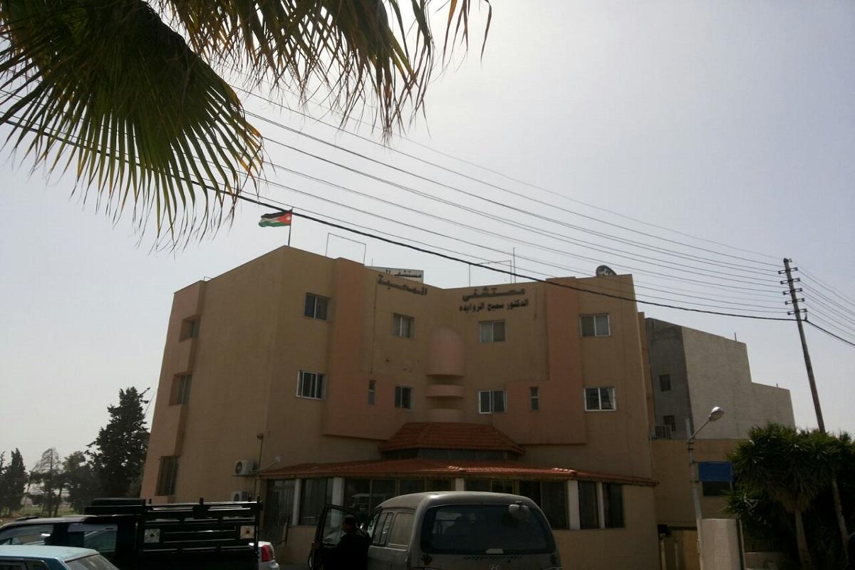 Al Mahabah Hospital