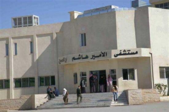 Prince Hashem  Hospital / (Military)