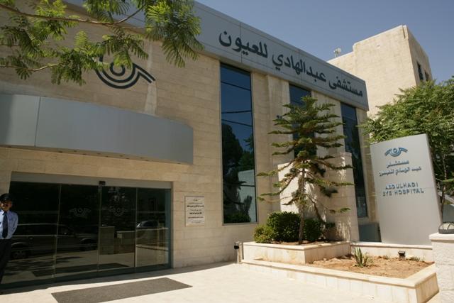 Abed Al-Hadi Hospital