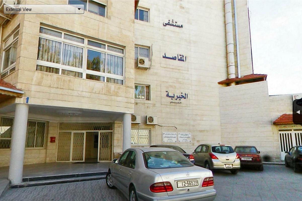 Al  Maqaseed Charity Hospital