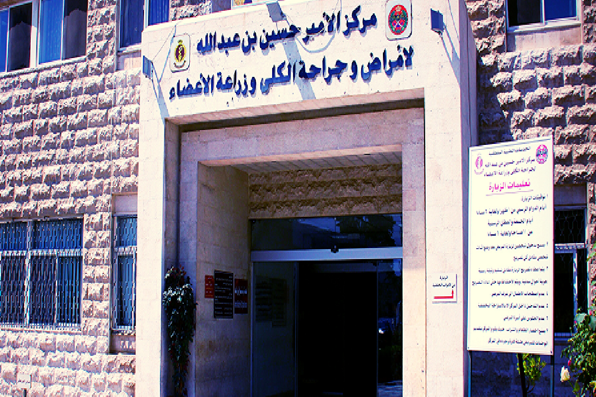 Prince Hussein Center - (Military)