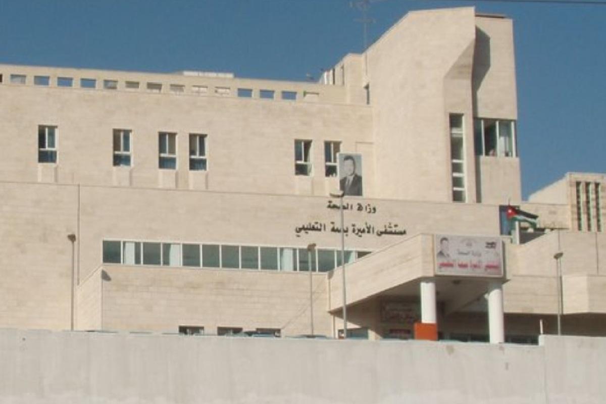 Princess Basma Hospital (MOH)